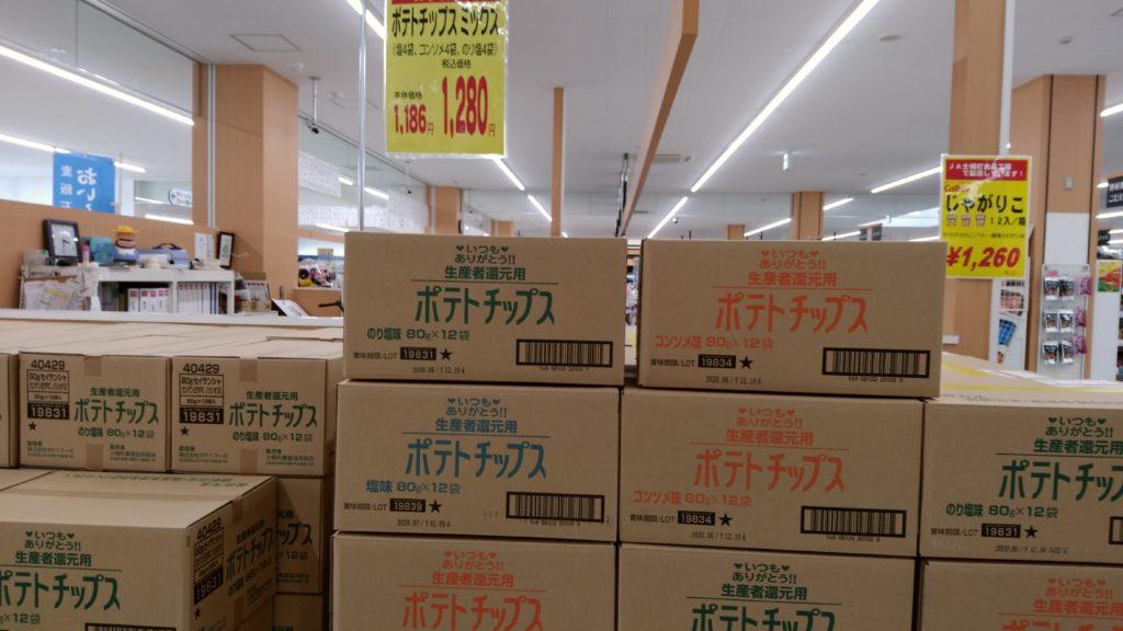 士幌ポテトチップスミックス