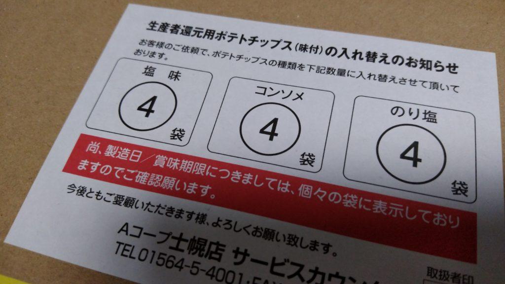 士幌ポテトチップス箱天面