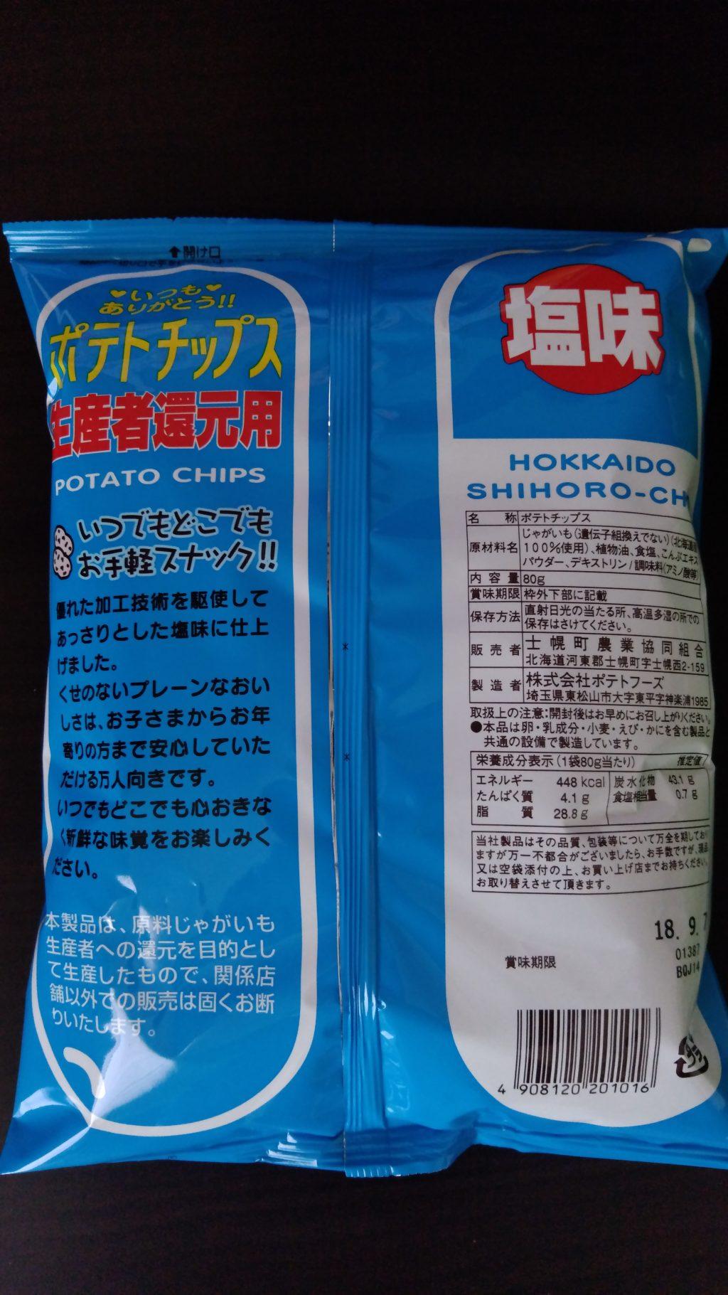士幌ポテトチップス塩味
