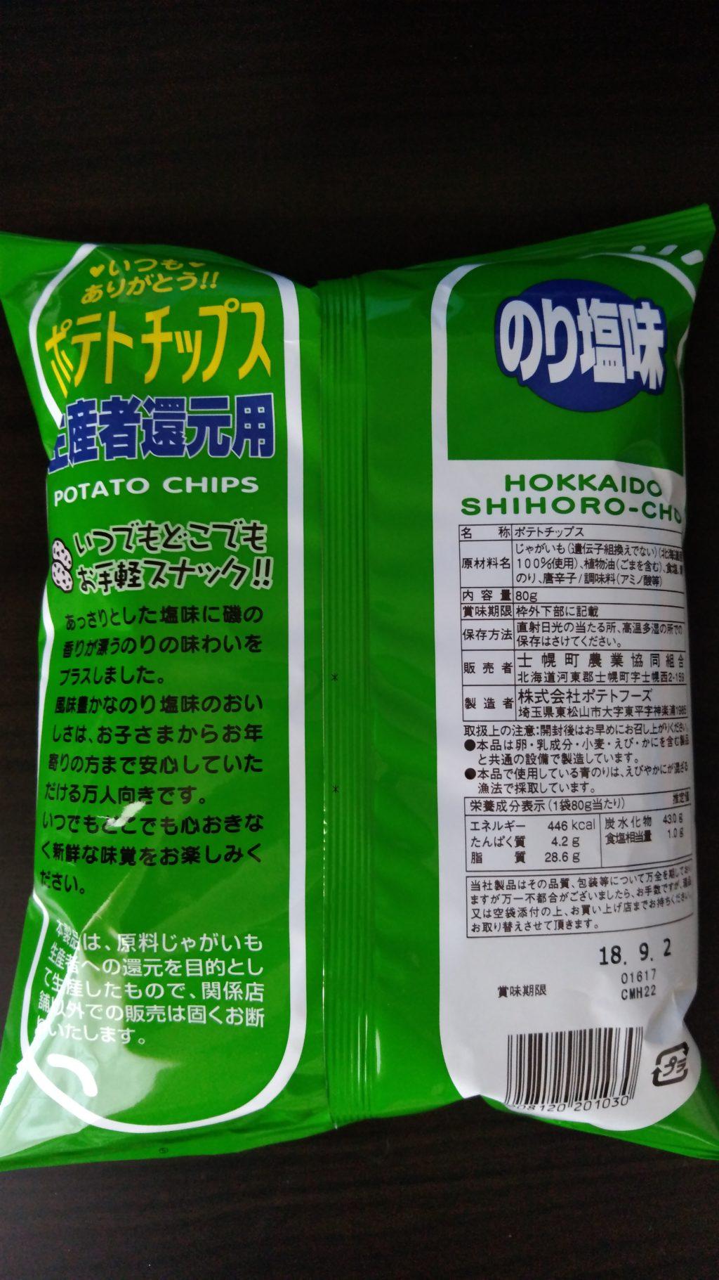 士幌ポテトチップスのり塩味