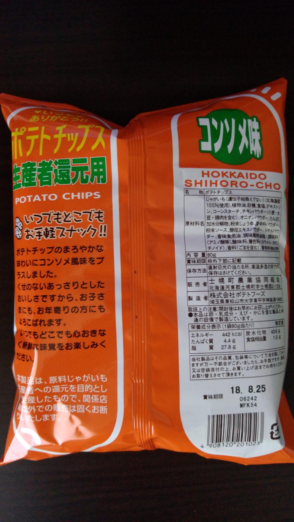 士幌ポテトチップスコンソメ味